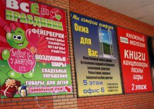 Рекламные щиты на баннерной ткани