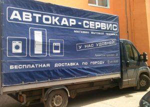 Рекламный баннер на автомобиле