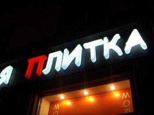 Рекламная вывеска из световых объемных букв
