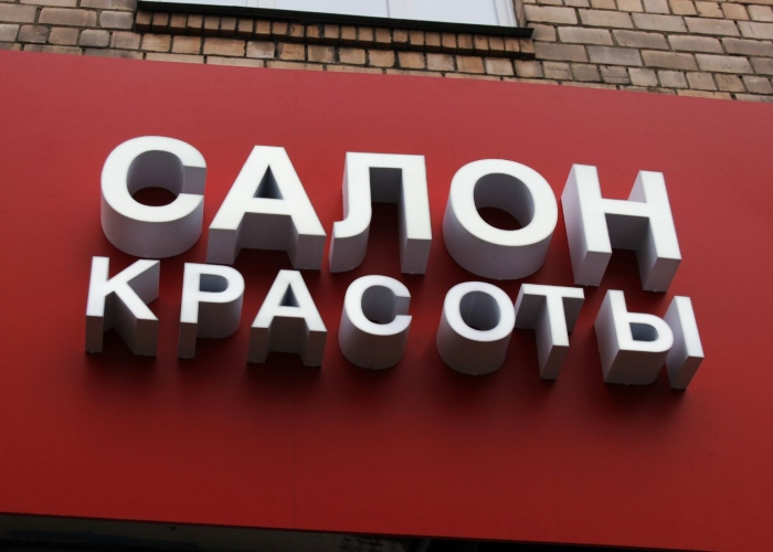 Рекламная вывеска из объемных букв