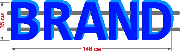 Рекламная вывеска из 5 несветовых объемных букв высотой 35 см