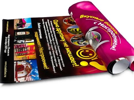Широкоформатная печать рекламной продукции