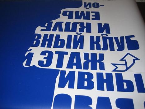 Плоттерная подрезка пленки в Харькове