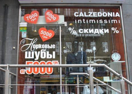 Изготовление рекламы на витринах из цветной пленки