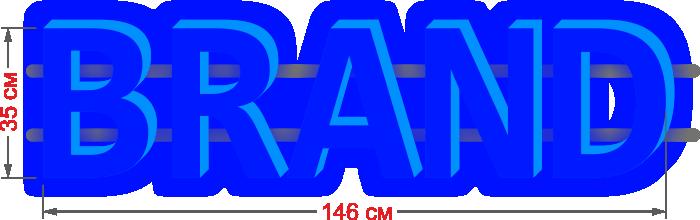 Рекламная вывеска из 5 световых объемных букв высотой 35 см