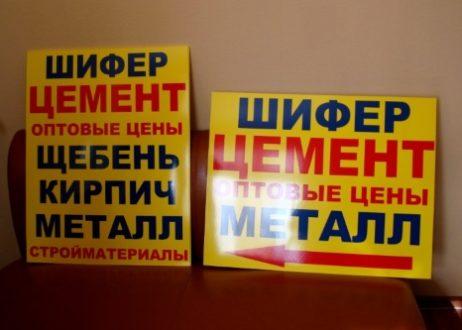 Изготовление вывесок из пластика в Харькове