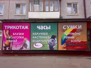 Баннерные рекламные вывески