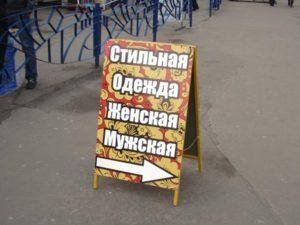 Изготовление штендеров и ростовых фигур в Харькове