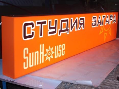 Изготовление лайтбоксов (световых вывесок) в Харькове