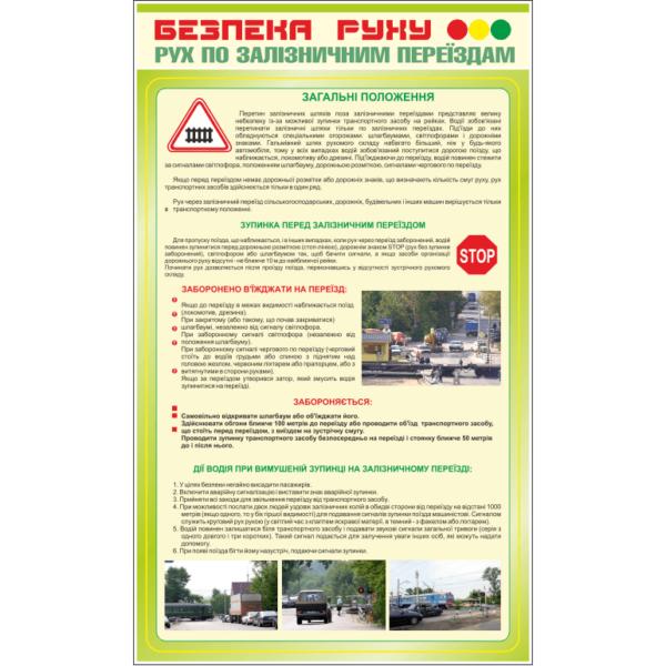 Стенд Безпека руху, рух по залізничним переїздам (90000)