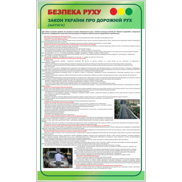 Стенд Безпека руху, закон України про дорожній рух (90002)