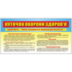 Стенд Куточок охорони здоров'я (94000)