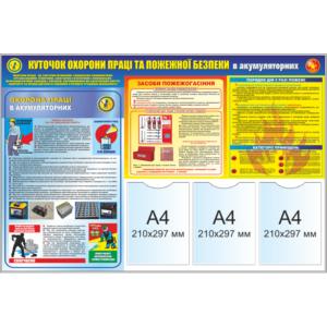 Стенд Куточок охорони праці та пожежної безпеки (95017)