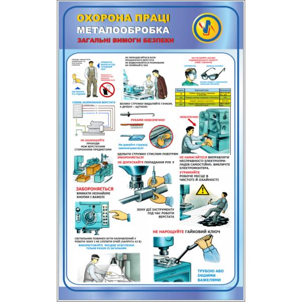 Стенд Металообробка, загальні вимоги безпеки (95019)