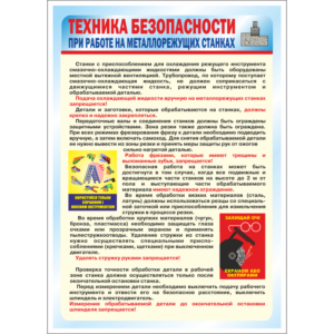Стенд Техника безопасности при работе на металлорежущих станках (95036)