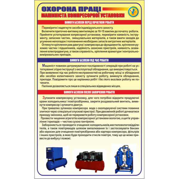 Стенд Охорона праці машиніста компресорної установки (95038)