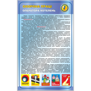 Стенд Охорона праці оператора котелень (95039)
