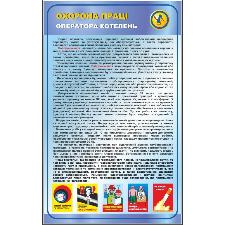 інструкція з охорони праці для оператора котельні, що працює на газоподібному паливі