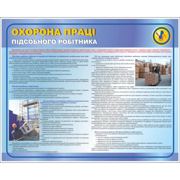 Стенд Охорона праці підсобного робітника (95040)