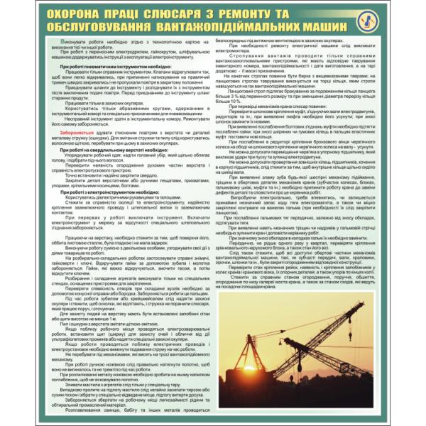 Стенд Охорона праці слюсаря з ремонту та обслуговування вантажопідіймальних машин (95040)