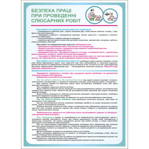 Стенд Безпека праці при проведенні слюсарних робіт (95043)
