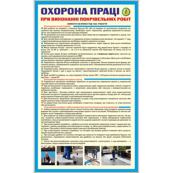 Стенд Охорона праці при виконанні покрівельних робіт (95046)