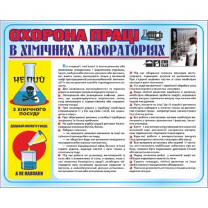 Стенд Охорона праці в хімічних лабораторіях (95048)