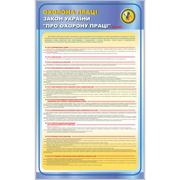"""Стенд Закон України """"Про охорону праці"""" (95056)"""