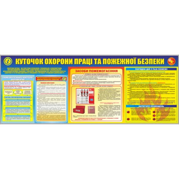 Стенд Куточок охорони праці та пожежної безпеки (95057)