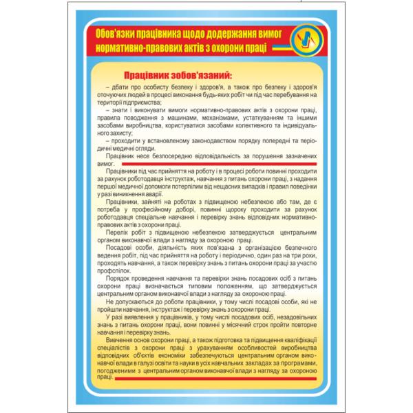 Стенд Обов'язки працівника щодо додержання вимог з ОП (95058)