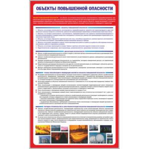 Стенд Объекты повышенной опасности (95059)