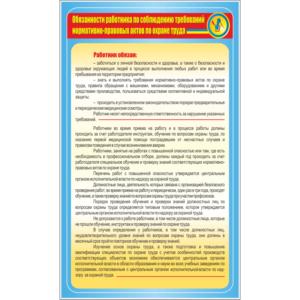 Стенд Обязанности работника по соблюдению требований по ОТ (95060)