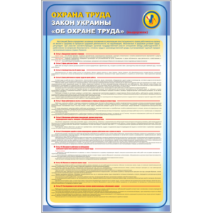 "Стенд Закон Украины ""Об охране труда"" (95064)"