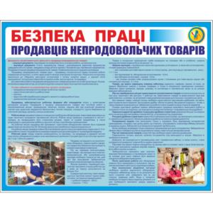 Стенд Безпека праці продавців непродовольчих товарів (95069)
