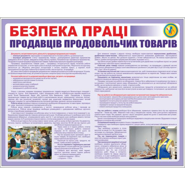 Стенд Безпека праці продавців непродовольчих товарів (95070)