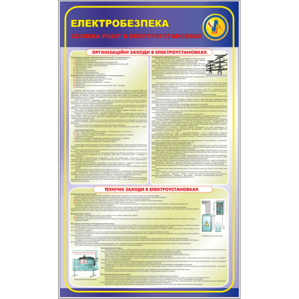 Стенд Безпека робіт в електроустановках (95080)