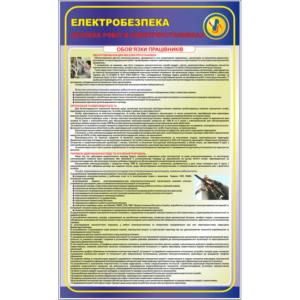 Стенд Безпека робіт в електроустановках (95081)