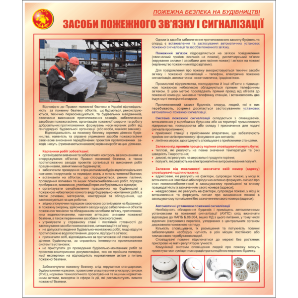 Стенд Засоби пожежного зв'язку і сигналізації (96001)