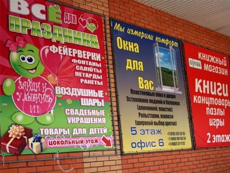 Изготовление баннеров и баннерных растяжек в Харькове