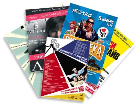 Печать плакатов, постеров и афиш в Харькове