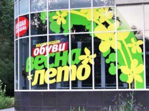Печать рекламы, оформление витрин в Харькове