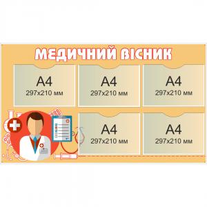 Стенд Медичний вісник (97004)