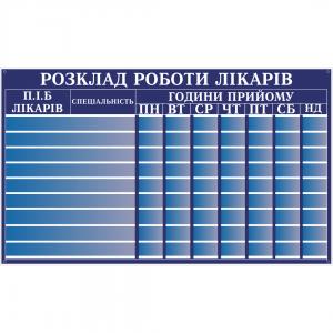 Стенд Розклад роботи лікарів (97006)