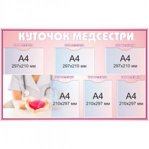 Стенд Куточок медсестри (97001)