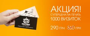 Акция! Суперцена на печать 1000 визиток