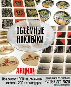 Акция: при заказе 1000 объемных наклеек 200 в подарок!